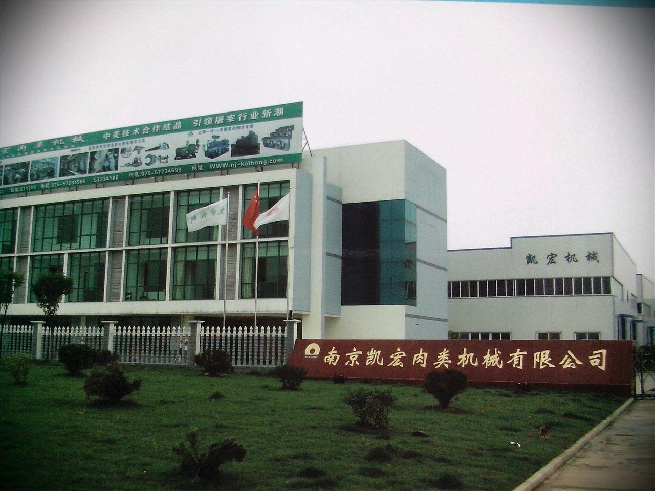 南京凯宏肉类机械制造有限公司