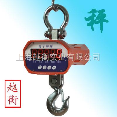 行车电子吊秤价格,上海行车吊秤,行车电子吊称直销