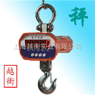 OCS行车电子吊秤价格,上海行车吊秤,行车电子吊称直销