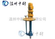 FY型-FY型不锈钢液下泵┃液下化工泵