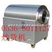 電加熱炒貨機:加工各種干果和堅果類  價格