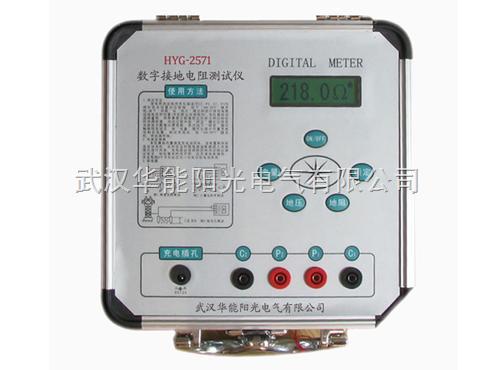 生产的hyg2571数字接地电阻测试仪摒弃传统的人工手摇发电工作方式
