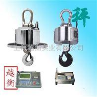 OCS-YH稱鋼水包,鐵水包吊秤,耐1800度高溫吊秤