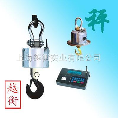 上海耐高温吊秤,冶金,铸造专用电子吊秤,耐高温吊秤
