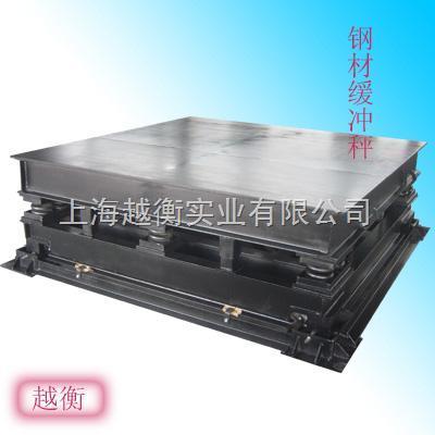 10吨缓冲电子秤,10吨缓冲地磅