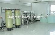 鑫百源(7吨每小时)反渗透纯净水设备