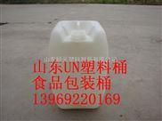 山东HDPE塑料桶塑料包装材料无毒无味