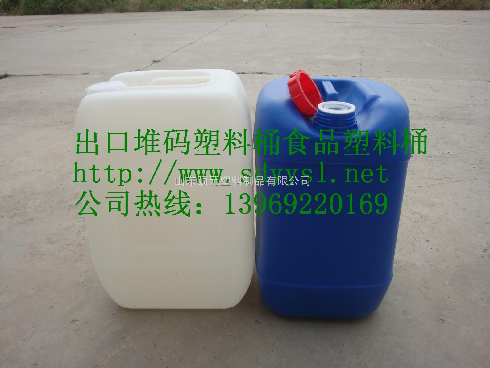 20升塑料桶价格资询-山东颐元塑料桶厂加工生产制造
