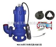 排污泵厂家:WQK/QG带切割装置潜水排污泵