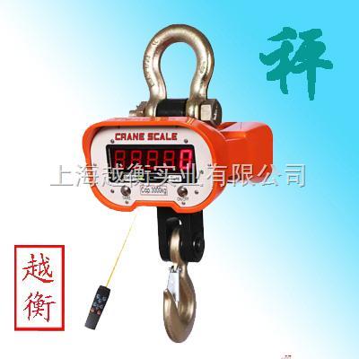 高精度无线电子吊钩秤,上海吊钩秤厂家,吊钩磅多少钱