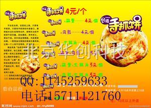 手抓饼图标车设计图32px小吃绘制图片