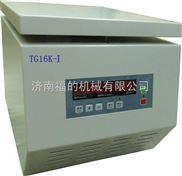 TG16K-I-小型实验室台式离心机