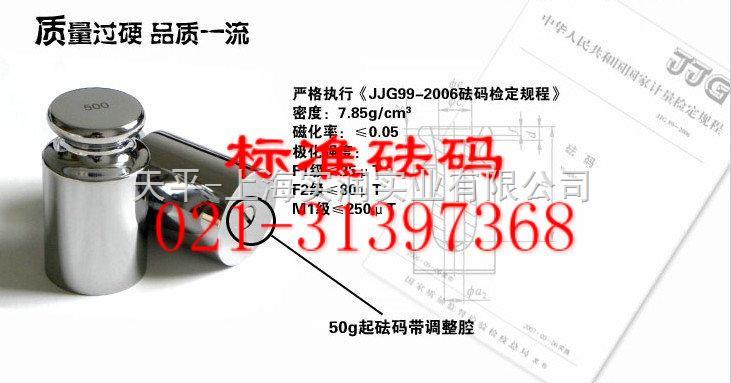 F1电子100g砝码标准图解200g万分之一的等级披肩发的扎法校准图片