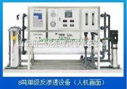 水处理设备纯化水设备价钱山东川一
