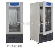 上海跃进XYL-250型两面光照血液冷藏箱