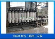 桶装矿泉水生产设备山东川一超滤矿泉水设备
