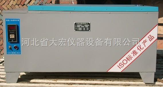 不锈钢混凝土快速养护箱
