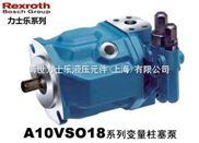rexroth高压柱塞泵