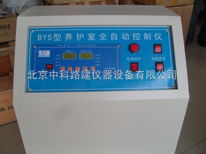 最新养护室自动控制仪