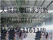 安陽縣永興(復合)硅酸鋁保溫(砂漿)涂料供應