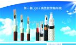QRA高性能传输导线