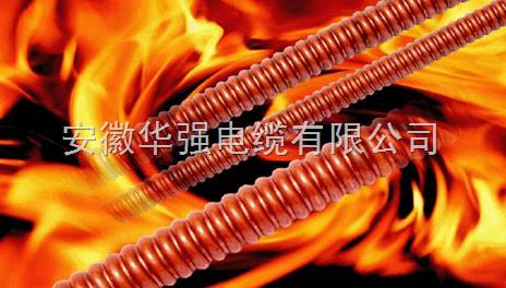 柔性耐火电缆