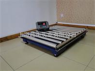 SCS1.0*1.2米1.5吨带滚轮电子地镑/电子磅价格