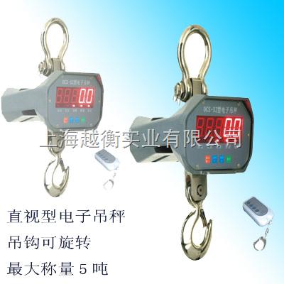 万泰1吨电子吊秤,OCS-1T吊秤多少钱