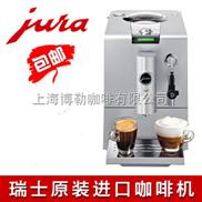 瑞士進口優瑞全自動咖啡機 家用咖啡機 進口商用咖啡機