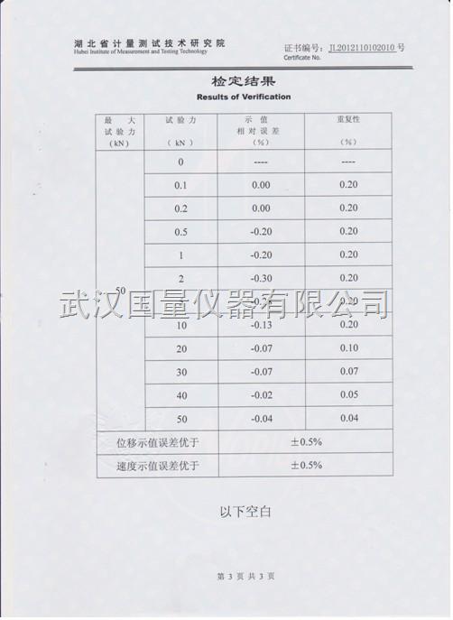 试验机等级精度鉴定证书3