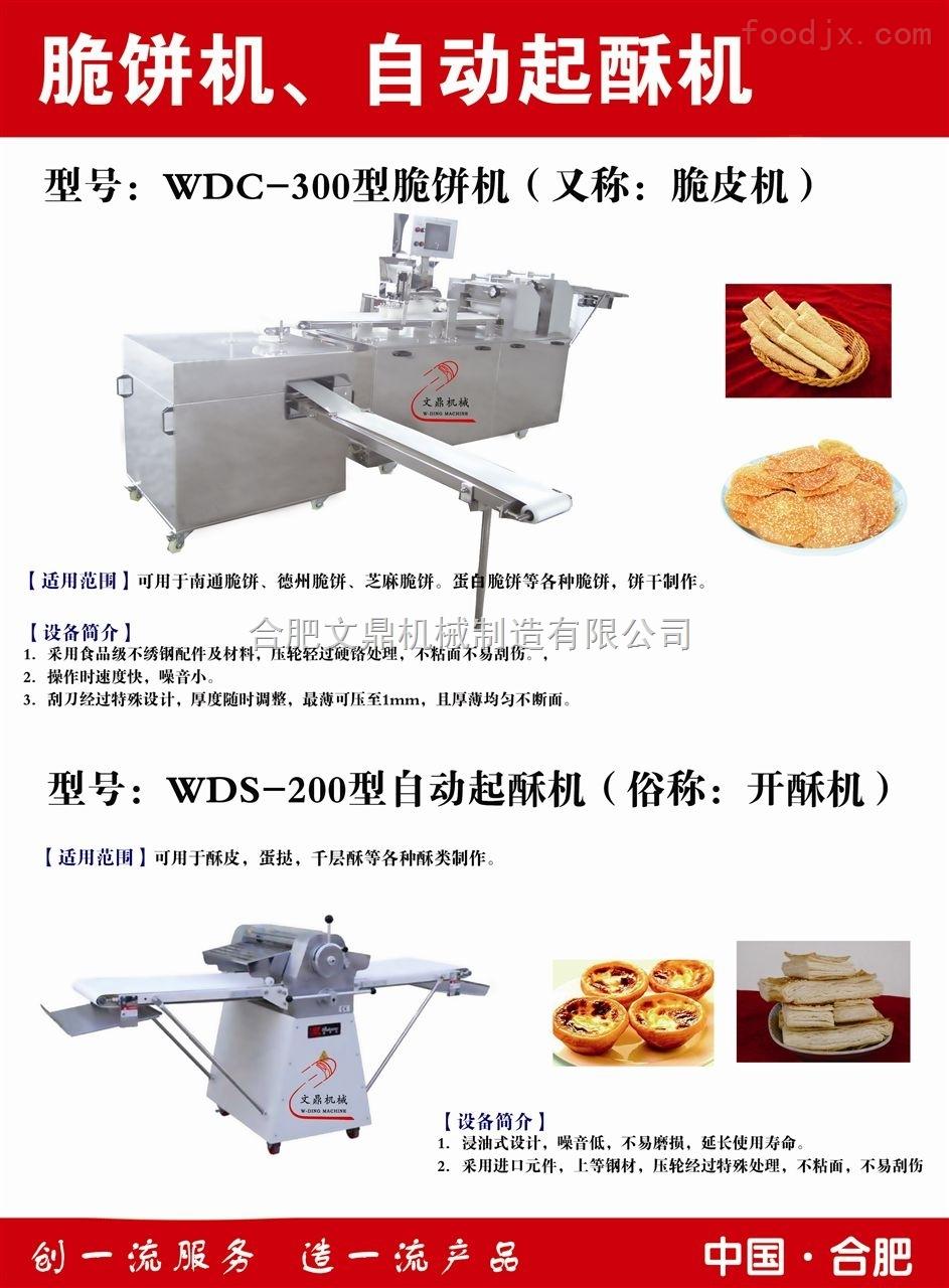 WDSM-Ⅱ型两道不带切刀包馅机