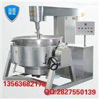 供应炒制鱼松专用400L电磁加热行星搅拌夹层锅