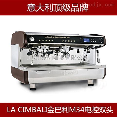 金佰利M29 DT2商用意式半自动咖啡机咖啡馆专用