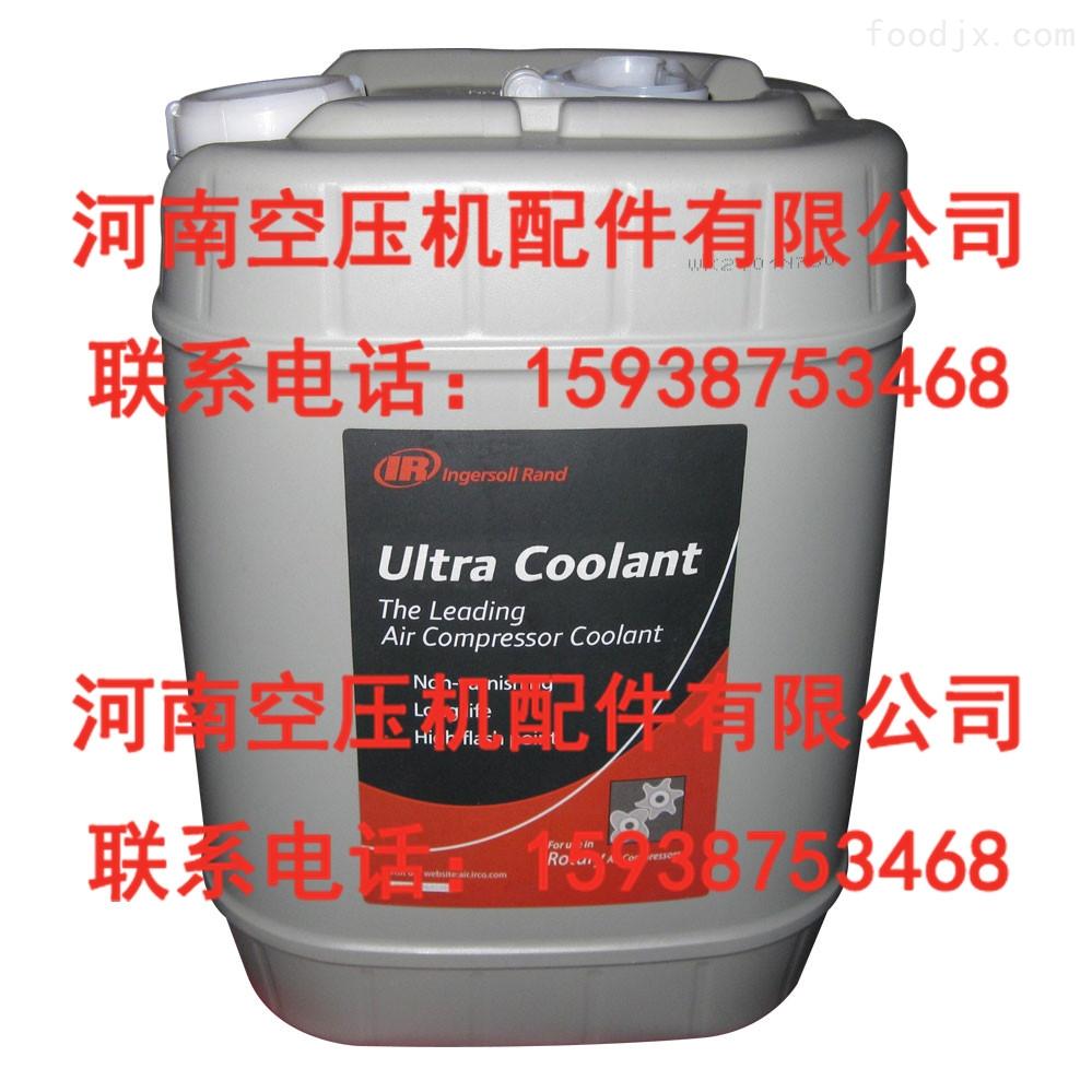英格索兰空压机超级冷却液38459582原装正品机油 润滑油 原厂 冷却剂 8000小时