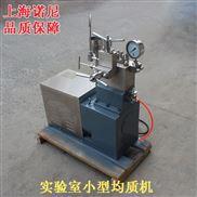 小型实验室高压均质机