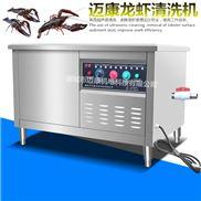 酒店中央厨房超声波龙虾清洗机