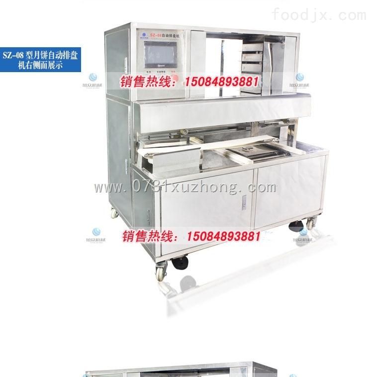 SZ-08全自动月饼排盘机,湖南月饼排盘机厂家直销