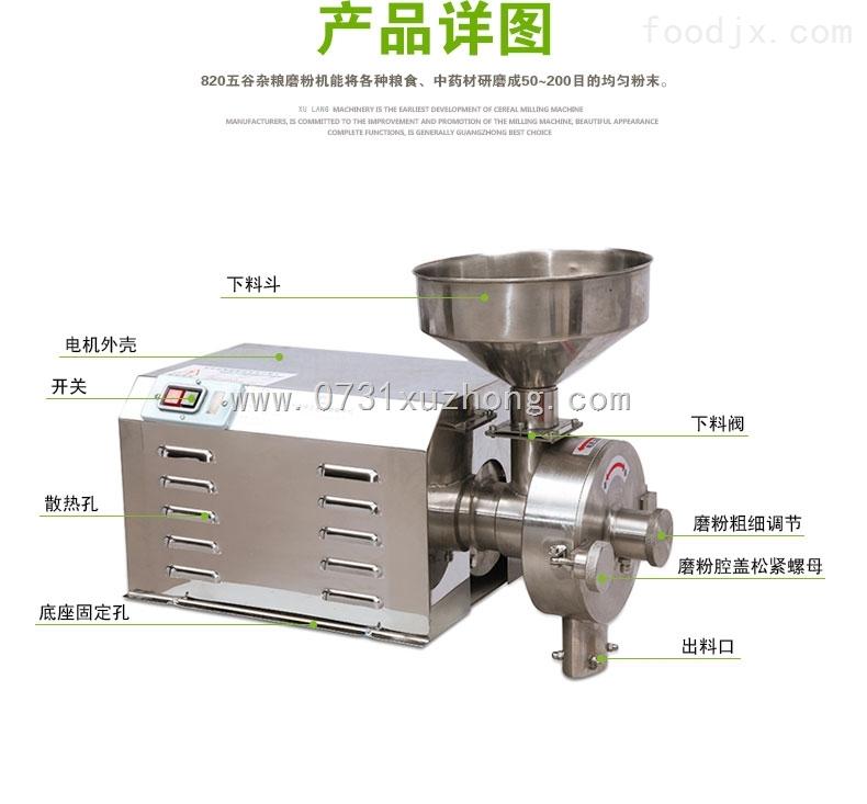 HK-820五谷杂粮磨粉机大润发超市专用磨粉机,固元膏磨粉机,玉米磨粉机