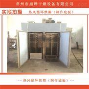 电加热、蒸汽两用热风循环烘箱