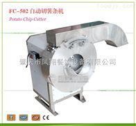FC-502薯条机