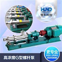 广州恒东污泥泵 浓浆泵 工业泵 G型单螺杆泵 输油泵 膏体泵萝岗泵