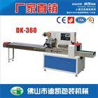 DK-360D广东厂家多种玩具自动包装机