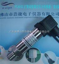 微压力传感器、风管微压传感器、油管微压力变送器