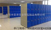 24门塑胶储物柜皮具厂ABS塑胶柜、化工厂员工ABS塑胶柜、厂家直销