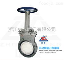供应手动陶瓷排灰刀闸阀,PZ73G-10C