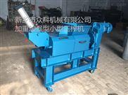 小型加强加重螺旋压榨机