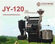 京亿 JY120全自动商用燃气咖啡豆烘焙机 咖啡庄园烘焙机 厂家直销