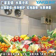 水果保鲜冷藏库