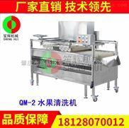 QM-2-笙辉牌QM-2水果清洗机