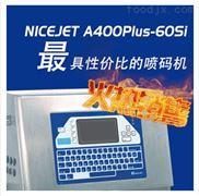 華士捷(NICEJET)A400Plus-60si香油噴碼機